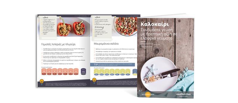 ebook kalokairi landing page