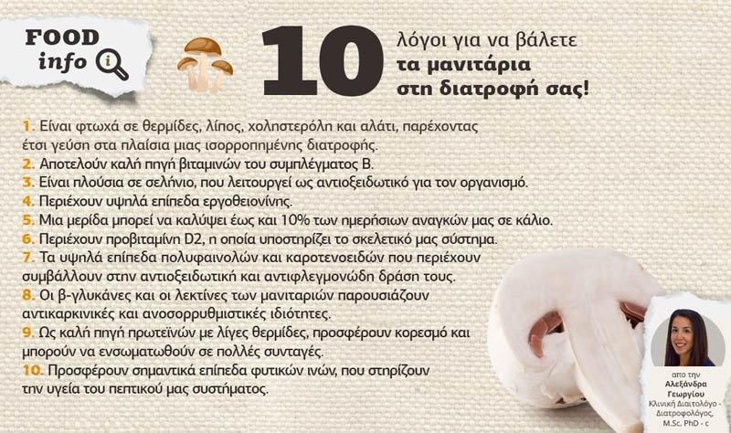 10 logoi manhtaria