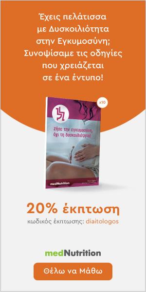 eshop-dyskoiliotita-egkymosini