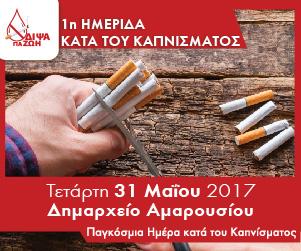 banner_hmerida_kapnismatos