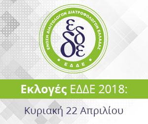 ekloges-edde-2018