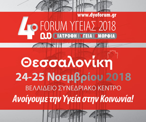 forum-ygeias-thess-2018