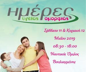 hmeres-ygeias-omorfias-2019