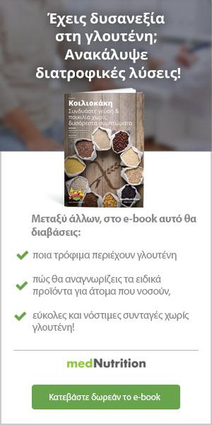 ebook-koiliokaki-suntages