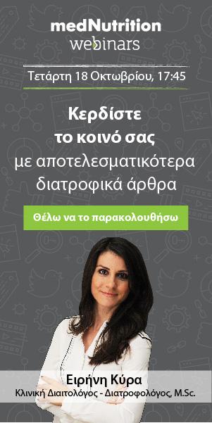 banner-webinar-kyra-diatrofika-arthra