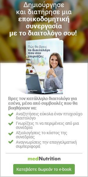 ebook-diaitologos-pou-sou-tairiazei