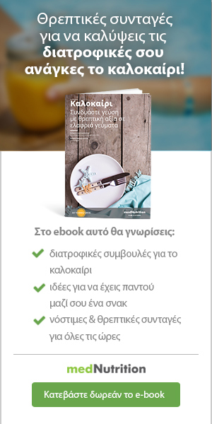 ebook-kalokairi-syntages