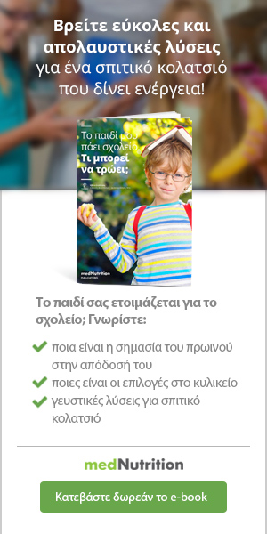ebook-to paidi mou paei sxoleio