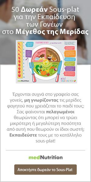 paidiko-soupla