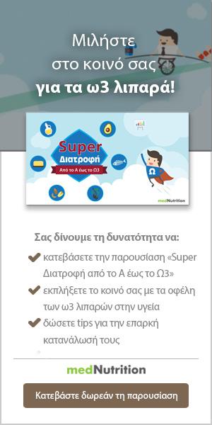 presentation-omega3-lipara
