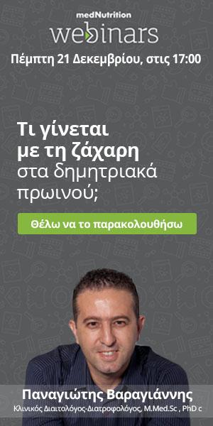 banner-webinar-varagiannis-zaxari
