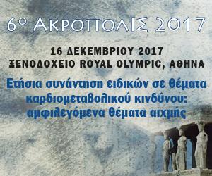6o-akropolis