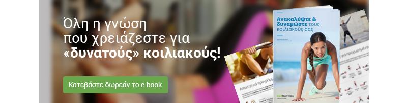 banner-ebook-koiliakwn-krinakis