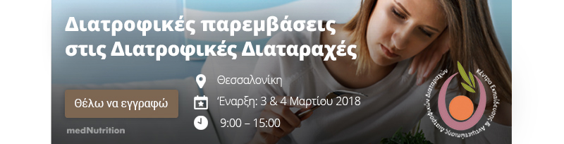 ekpaideush keadd thessalonikh 2017 1 kyklos
