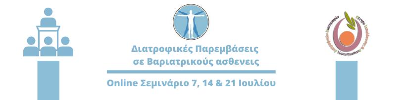 inbound banner keadd-variatrikoi-astheneis
