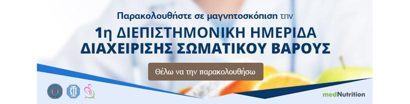 magnhtoskopimenh-hmerida-diaxeirishs-varous
