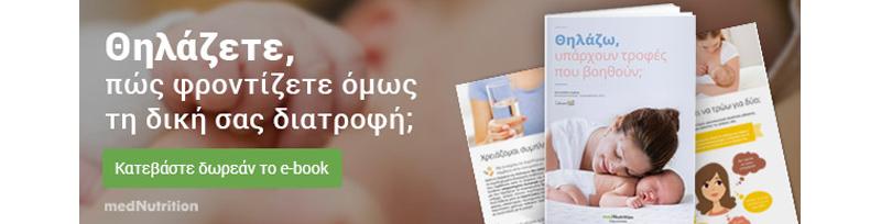 e-book-thilasmou-banner