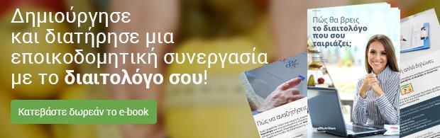 banner-ebook-pws-tha-vreis-to-diaitologo