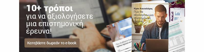 banner-ebook-epistimoniki-ereuna