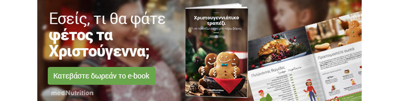 banner-e-book-xristougenniatiko-trapezi