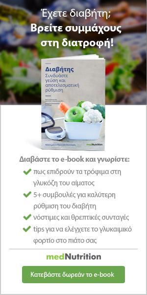ebook-diabitis-syntages