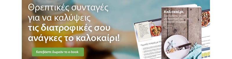 banner-ebook-kalokairina-geumata