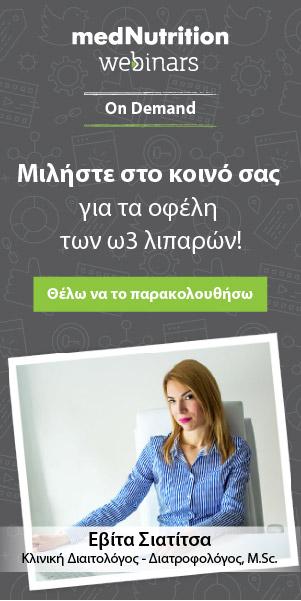 webinar-siatitsa-omega-3