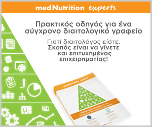 vivlio-experts-diaitologiko-grafeio