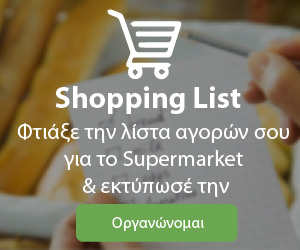 shopping-list-efarmoges