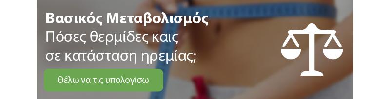 banner-vasikos-metavolismos-app