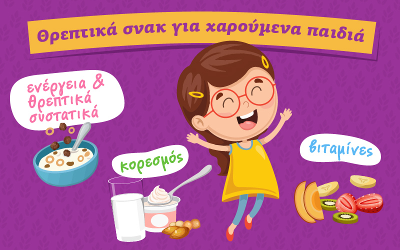 threptika-snak-gia-xaroumena-paidia