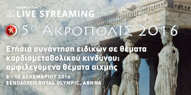 live streaming akropolis 2016