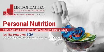 advanced professional diploma in nutrition sciences