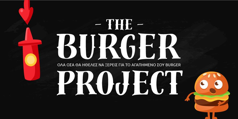 burger project nostimo ygieino kai threptiko burger infographic