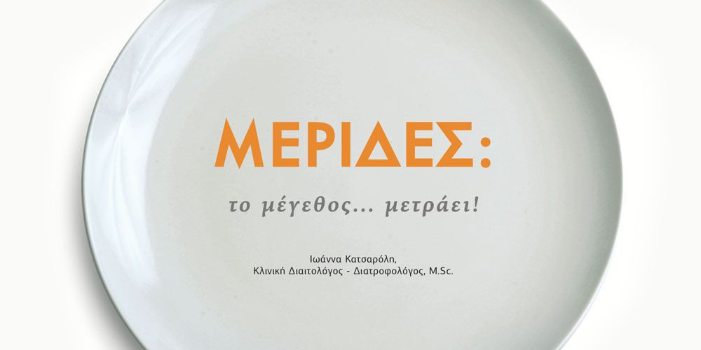 merides mednutrition book