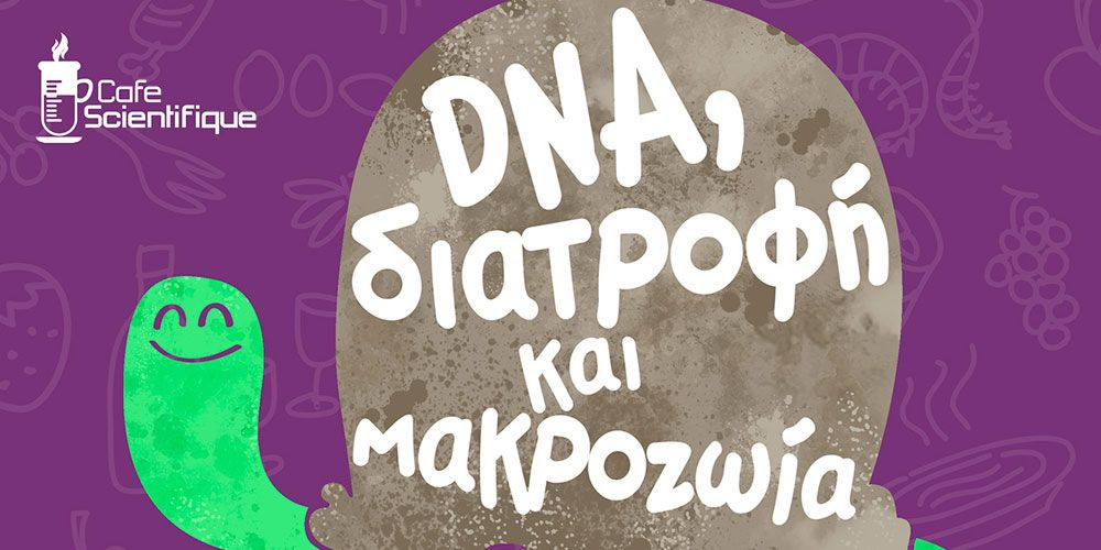 cafe scientifique dna diatrofi makrozoia