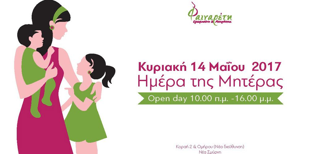open day gia th giorth ths mhteras 2017