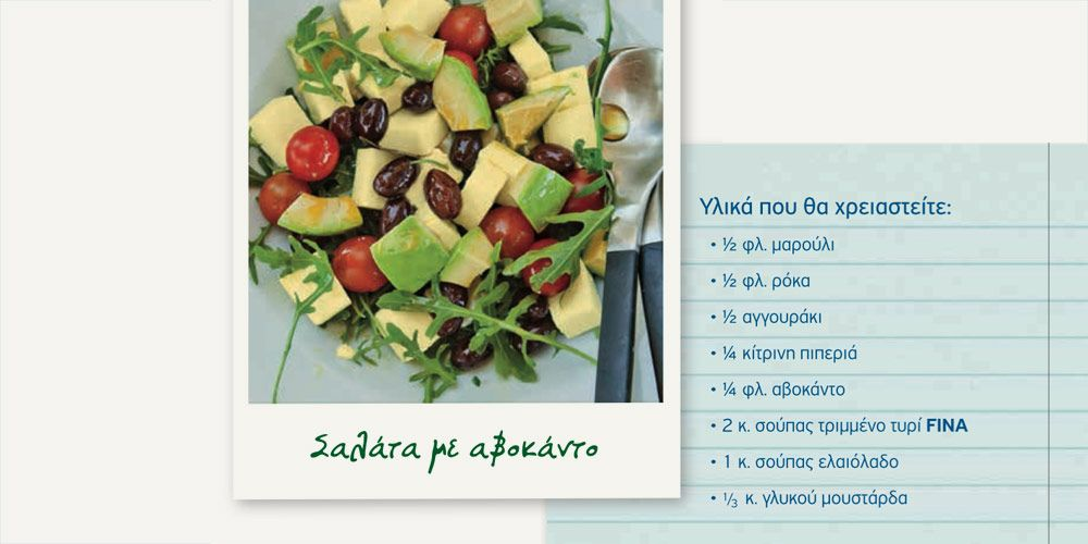 salata me avocado syntagh